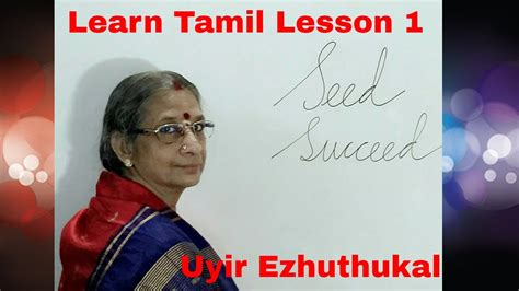 Learn Tamil Lesson 1 - Vowels - Uyir ezhuthukal - Tamil